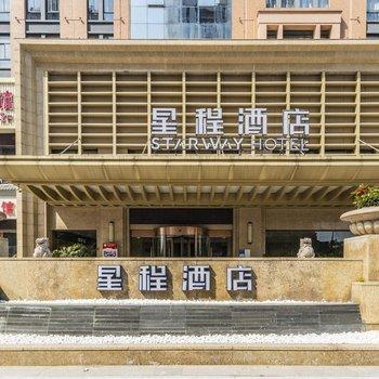 星程酒店(杭州钱江世纪城店)