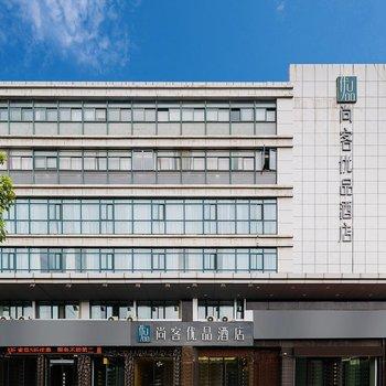 尚客优品酒店(南京江宁区竹山路地铁站店)