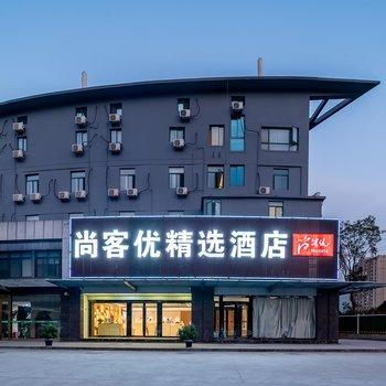 尚客优连锁酒店(南京河海大学地铁站店)