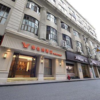 维也纳酒店(上海南京路步行街店)