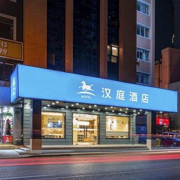 汉庭酒店(杭州西湖文化古天乐店)