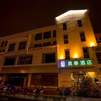 莫泰168(苏州观前步行街店)