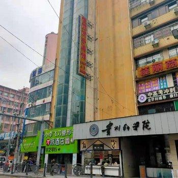 派酒店(贵阳陕西路师大店)