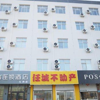 骏怡连锁酒店(任丘九洲店)
