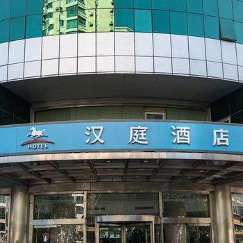 汉庭酒店(北京燕莎霄云桥店)