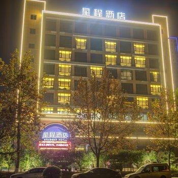 星程酒店(郑州荥阳新区店)