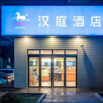 汉庭酒店(上海真光店)