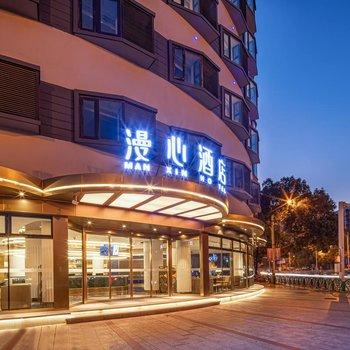 漫心酒店(张家港步行街店)