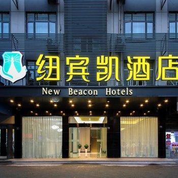 纽宾凯酒店(武汉汉口火车站店)