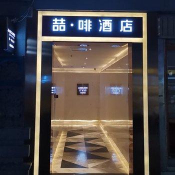 喆啡酒店(成都春熙路太古里中心店)