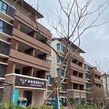 斯维登度假公寓(重庆四面山店)