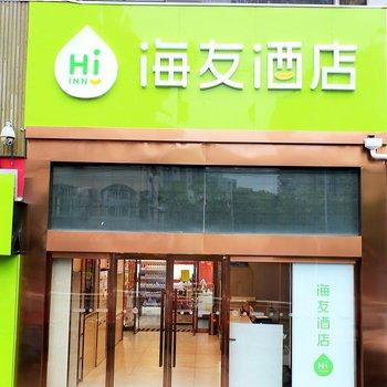 海友酒店(南京油坊桥地铁站店)
