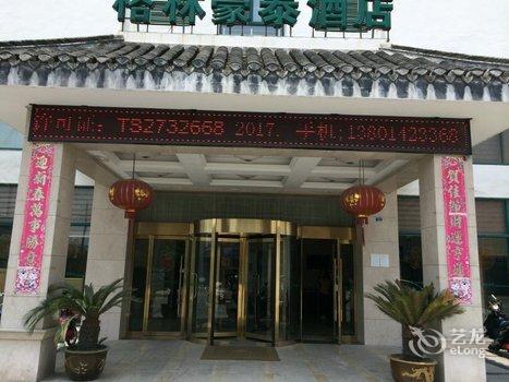 格林豪泰(兴化戴南富力酒店商务)别墅温泉苏果惠林图片