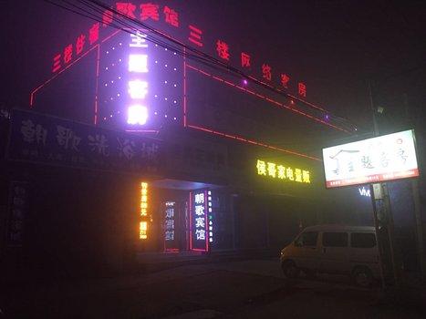 淇县朝歌宾馆