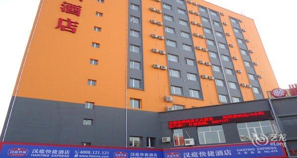 【汉庭酒店(鹤岗火车站店)】地址:工农区东解放路44