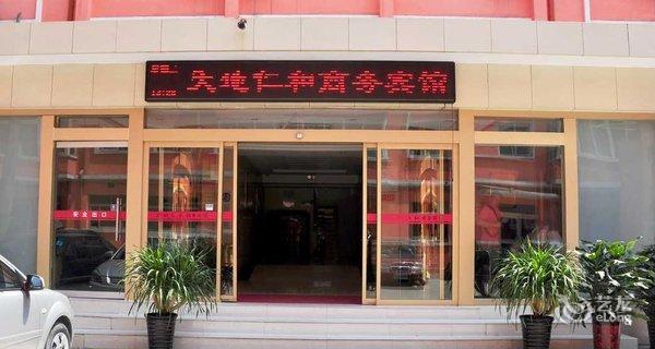 仁和居商务宾馆(火车站店)