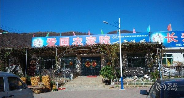 天津蓟县东水厂长寿养生居