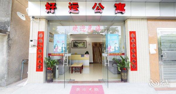 【广州新白云机场好运公寓】地址:出发厅1号门