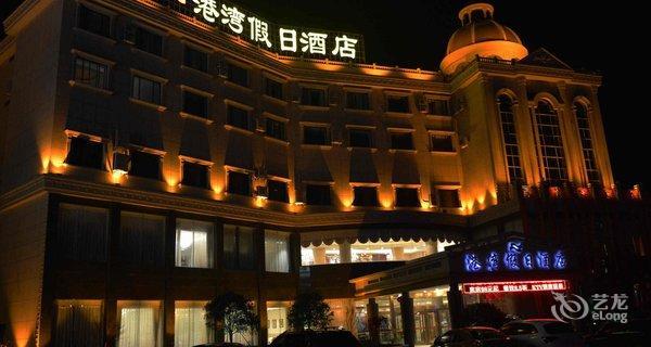 湾假日酒店 太仓市 浏河镇郑和路888号 太仓市 浏河 镇 郑和