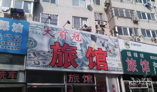 酒店 青岛市酒店  青岛大前冠旅馆    全部图片(7)