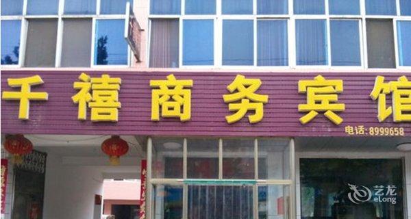 【成武千禧宾馆】地址:山东省菏泽市成武县汽车站旁