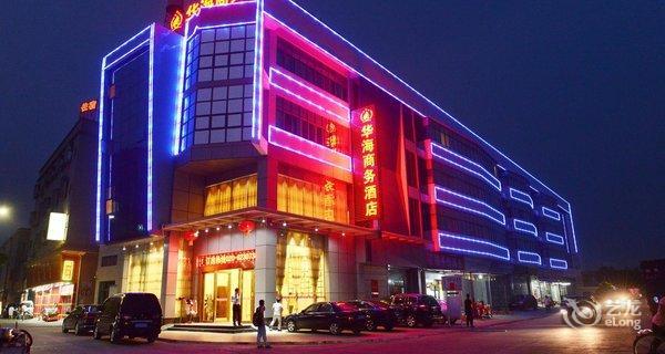 华海商务酒店广州白云机场店