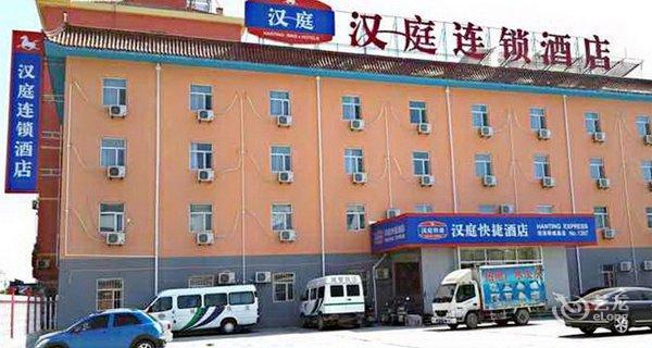 汉庭酒店(菏泽郓城汽车站店)图片