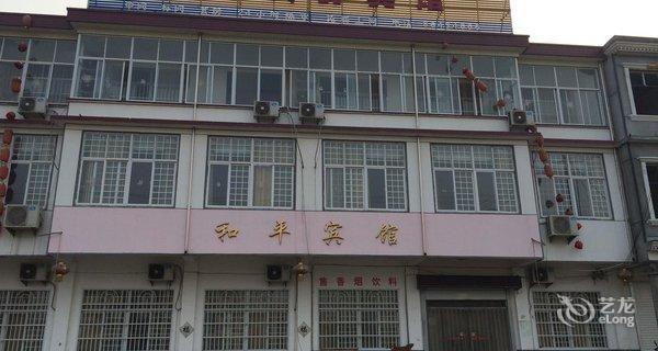 邳州市和平商务宾馆