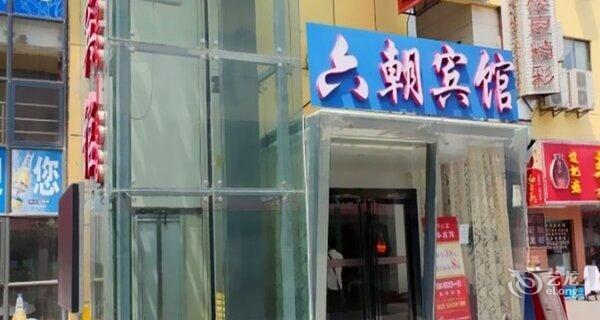 【玄武六朝国展宾馆(之星火车站店)】品牌:长沙美食南京地址图片