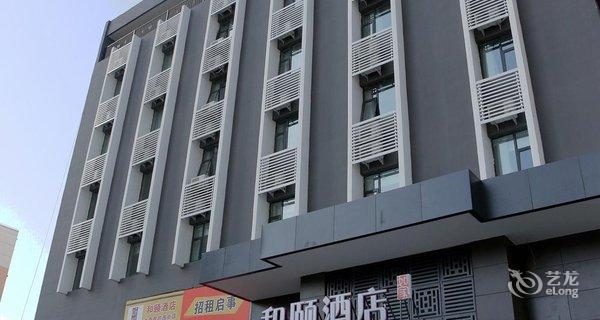 太原双塔西街和颐酒店钟点房图片