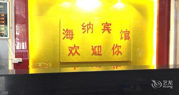 【无锡海纳龙华宾馆】大浪:地址华昌路182号金美食街鼋头渚深圳图片
