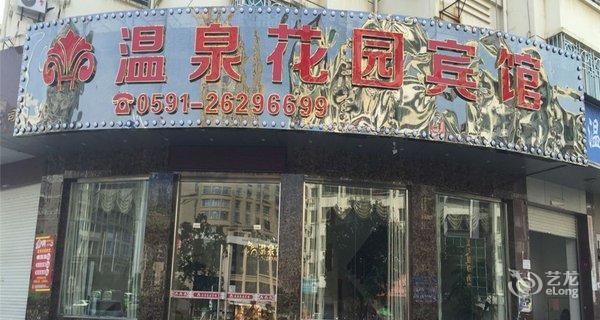 连江温泉花园宾馆钟点房图片