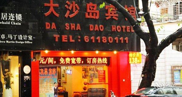 广州大沙岛宾馆钟点房图片
