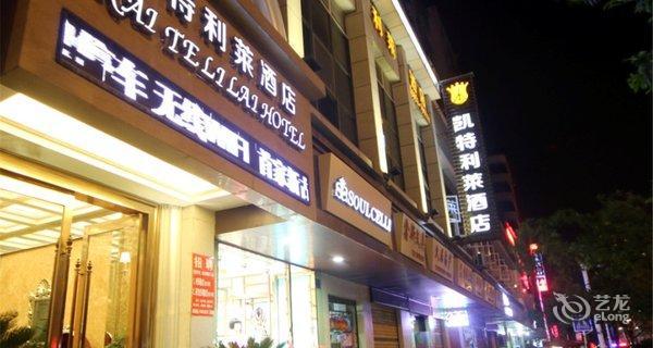 遵义凯特利莱酒店(香港路店)