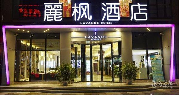 丽枫酒店广州动物园地铁站店