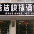 内丘浩浩快捷酒店电话:400-688-1177