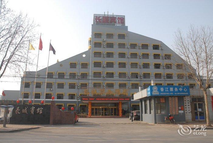 【济宁香江长城商务酒店】地址:市中区常青路2号