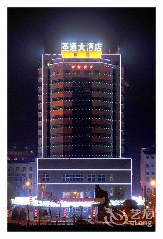 【延安市圣通大酒店】地址:陕西省延安市宝塔区东关街
