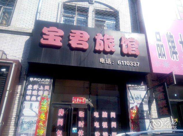 酒店 鹤岗市酒店  鹤岗宝君旅馆     全部图片(8)