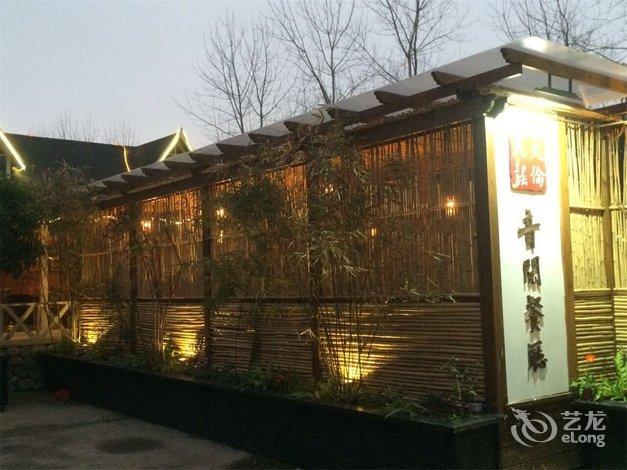 桐乡木憩园木屋特色酒店