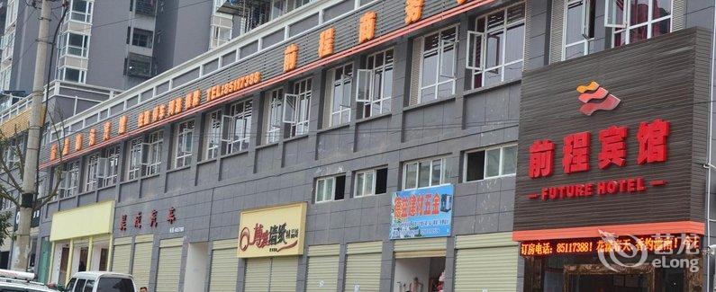 重庆前程商务宾馆