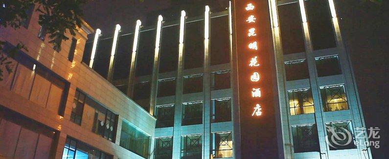 西安昆明花园酒店_西安昆明花园酒店_房型价格_设施服务