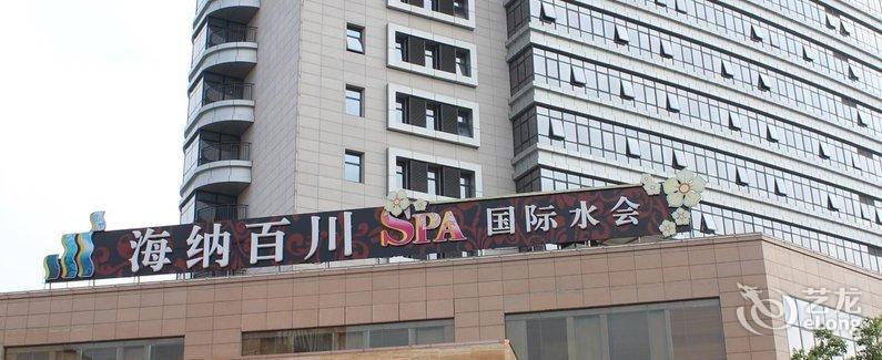 【宁波海纳百川酒店】地址:江北区文教路99号