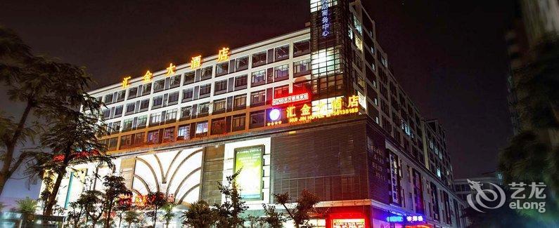 【广州汇金大酒店】地址:白云区机场路1718号