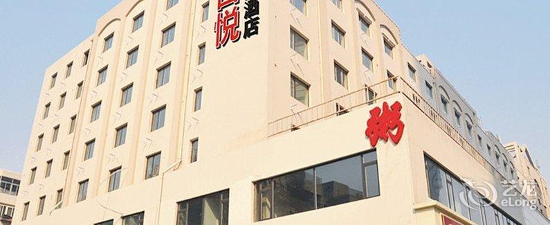 【天津百悦创意酒店图片