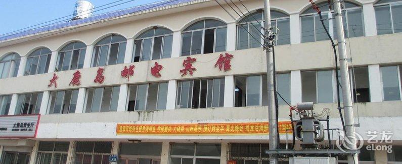 【丹东大鹿岛邮电宾馆】地址:东港市孤山镇大鹿岛村