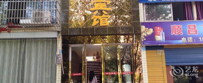 潼南渝淮宾馆