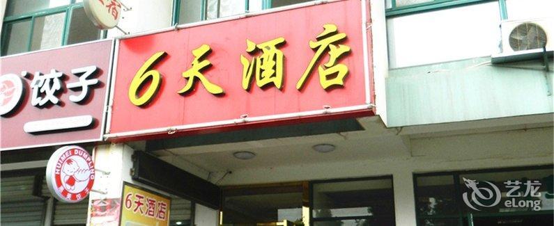 Liutianliansuojiudian Booking Tainyuandonglu