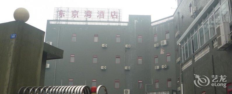 东京湾大酒店