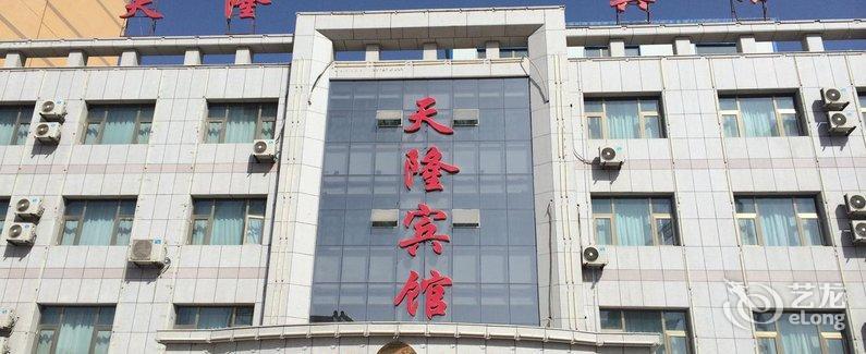 【张掖市山丹县天隆宾馆】地址:山丹县水泥厂